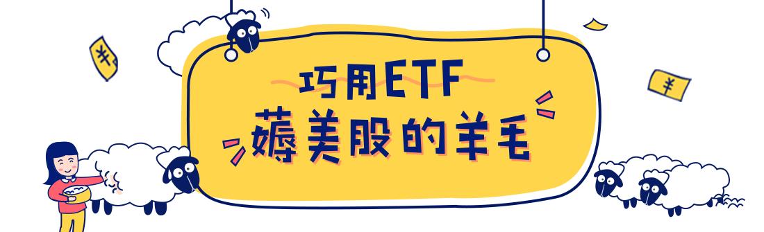 ETF推广.png